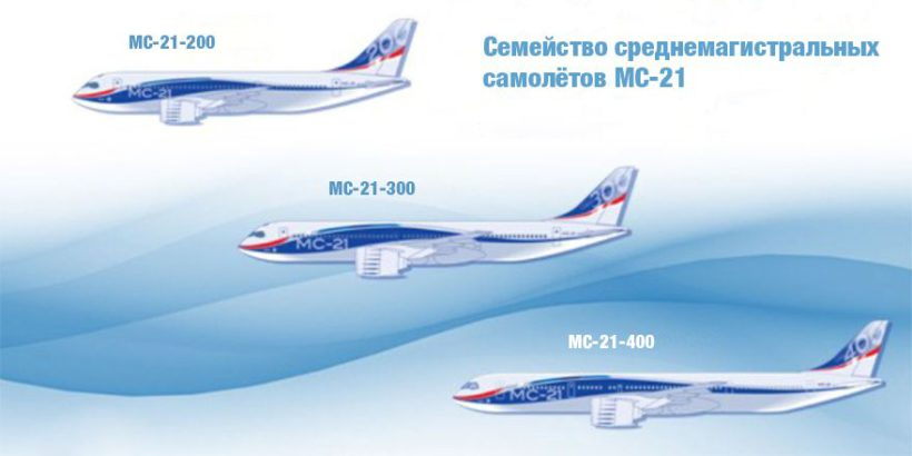 http://aviation21.ru/wp-content/uploads/2017/06/mc21-family-820x410.jpg
