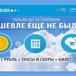 Реклама акции «Тариф 1 рубль» авиакомпании «Победа» признана недостоверной
