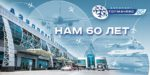 Аэропорт Толмачёво отмечает 60-летний юбилей