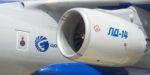 Информация о ходе сертификационных испытаний двигателя ПД-14
