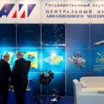 ЦИАМ представит на МАКС-2021 перспективные разработки в области авиадвигателестроения
