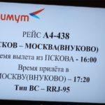Авиакомпания «Азимут» делает Псков доступнее