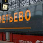 Развитие железнодорожной инфраструктуры Шереметьево будет реализовано в два этапа