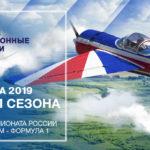 На аэродроме Дракино под Серпуховом пройдут «Авиагонки — Формула-1»