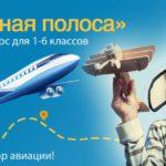 В России пройдёт онлайн-конкурс по авиации для школьников 1-6 классов