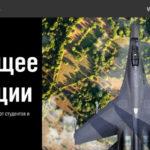 """ОАК объявила о старте всероссийского конкурса """"Будущее авиации 2020"""""""