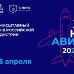 IT-решения для авиации: МАИ открыл приём заявок на Авиахакатон-2021