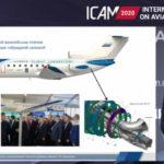 Международная конференция по авиационному двигателестроению прошла в ЦИАМ