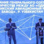 В Ташкентской области будет организовано послепродажное обслуживание двигателей типа ТВ3-117