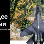 ОАК проводит очередной конкурс «Будущее авиации»